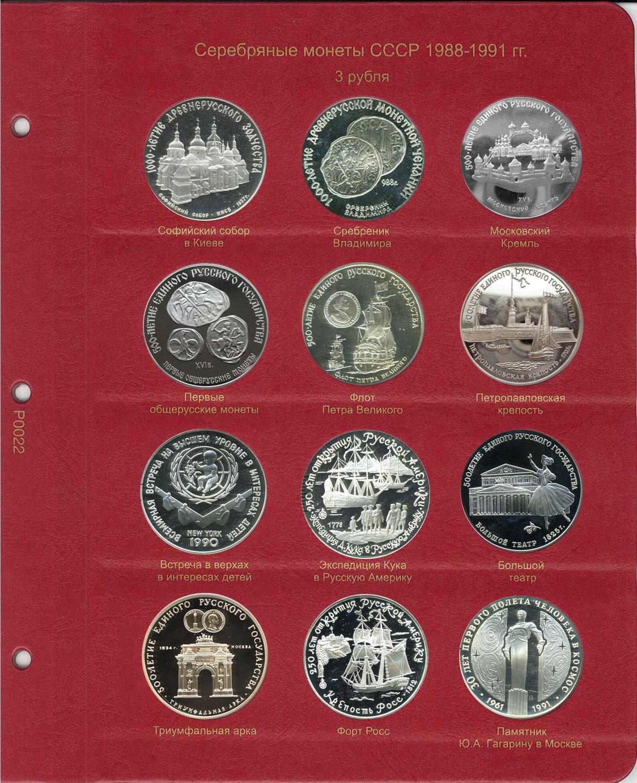 Лист для серебряных монет СССР КоллекционерЪ
