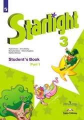 Starlight 3 класс. Звездный английский. Баранова К., Дули Д., Копылова В. Учебник ч.1, ч.2 (обе части в комплекте) редакция с 2019 года