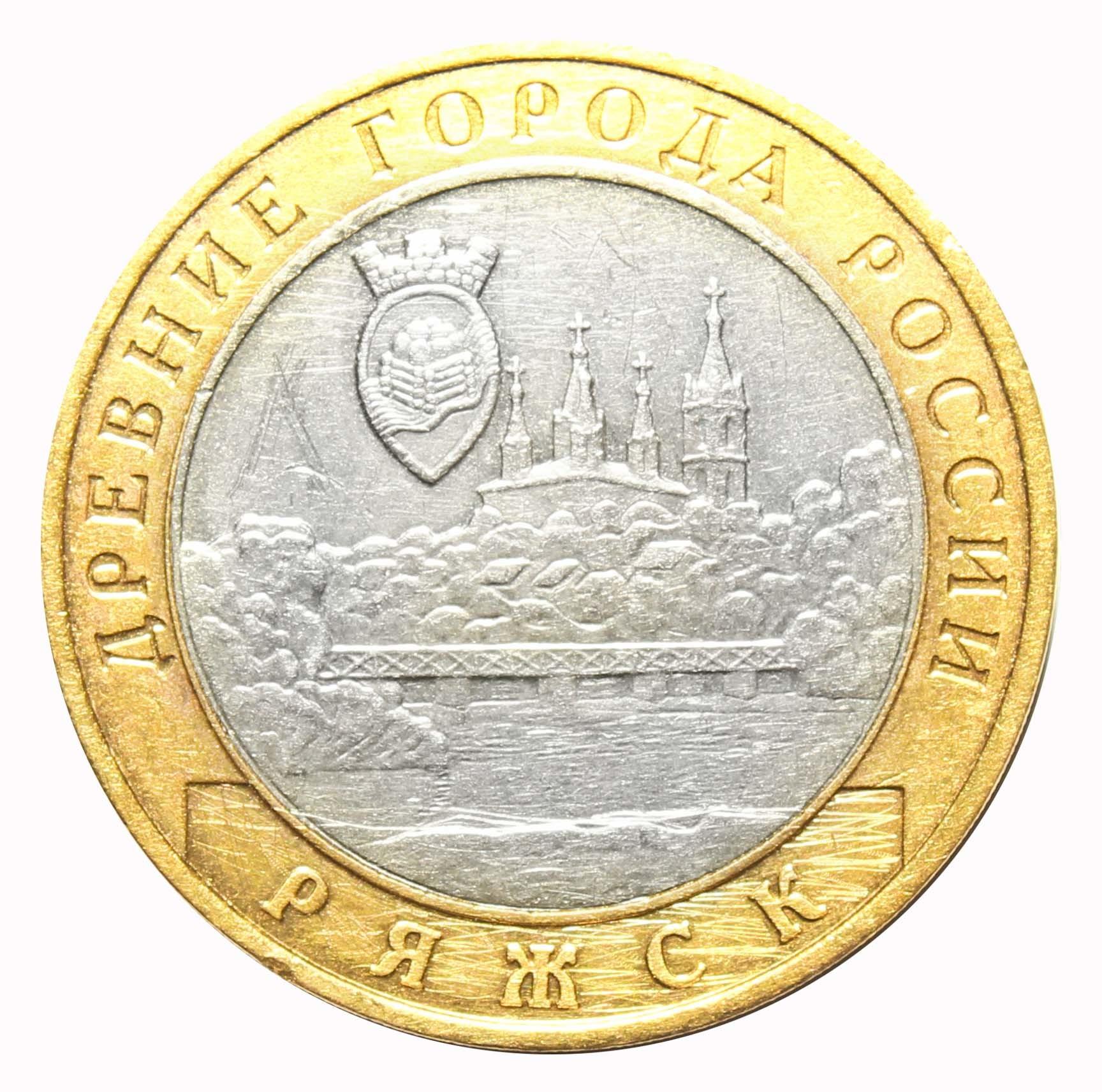 10 рублей Ряжск 2004 г