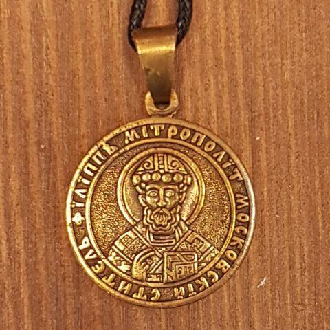 святой Филипп именная нательная икона из бронзы кулон с молитвой