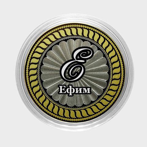 Ефим. Гравированная монета 10 рублей