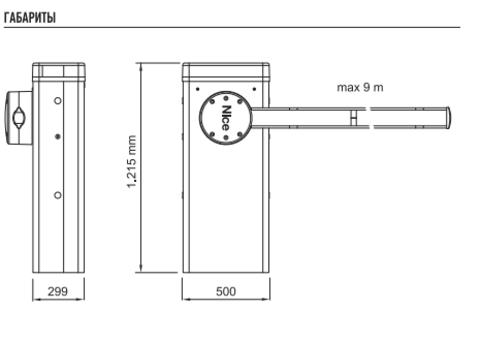 Электромеханический шлагбаум L9BAR9KIT