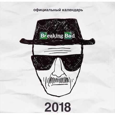 Э.КалНаст.2018.Breaking Bad.Кален.наст.
