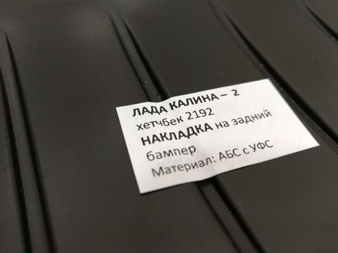 Накладка на задний бампер пластиковая Лада Калина-2 хэтчбек