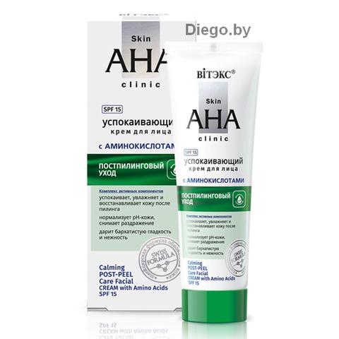 Успокаивающий крем для лица с аминокислотами , постпилинговый уход, SPF 15
