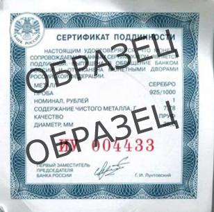 Набор из 2 монет. 3 р. 2017 год. Серия