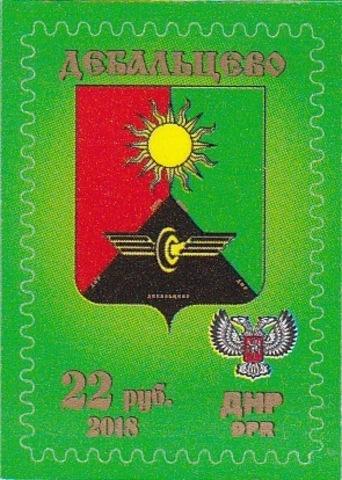 Почта ДНР (2018 08.09.) Герб Дебальцево I.