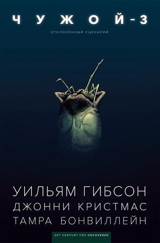 Чужой 3. Сценарий Уильяма Гибсона
