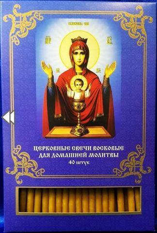Свечи церковные восковые для домашней молитвы (40 шт. в коробочке) (Сорокоустные)