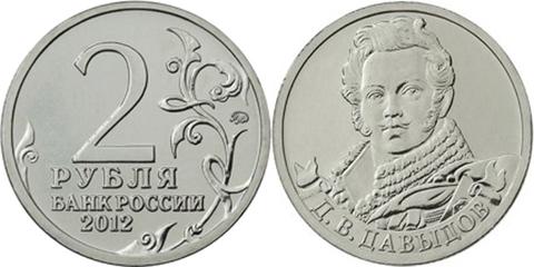 2 рубля Д.В. Давыдов, генерал-лейтенант 2012 год