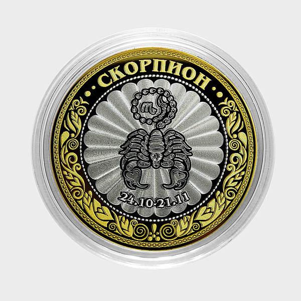 """Знак зодиака """"Скорпион"""". Гравированная монета 10 рублей"""