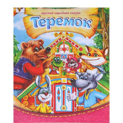 071-0062 Книга «Теремок», русская народная сказка, 8 страниц