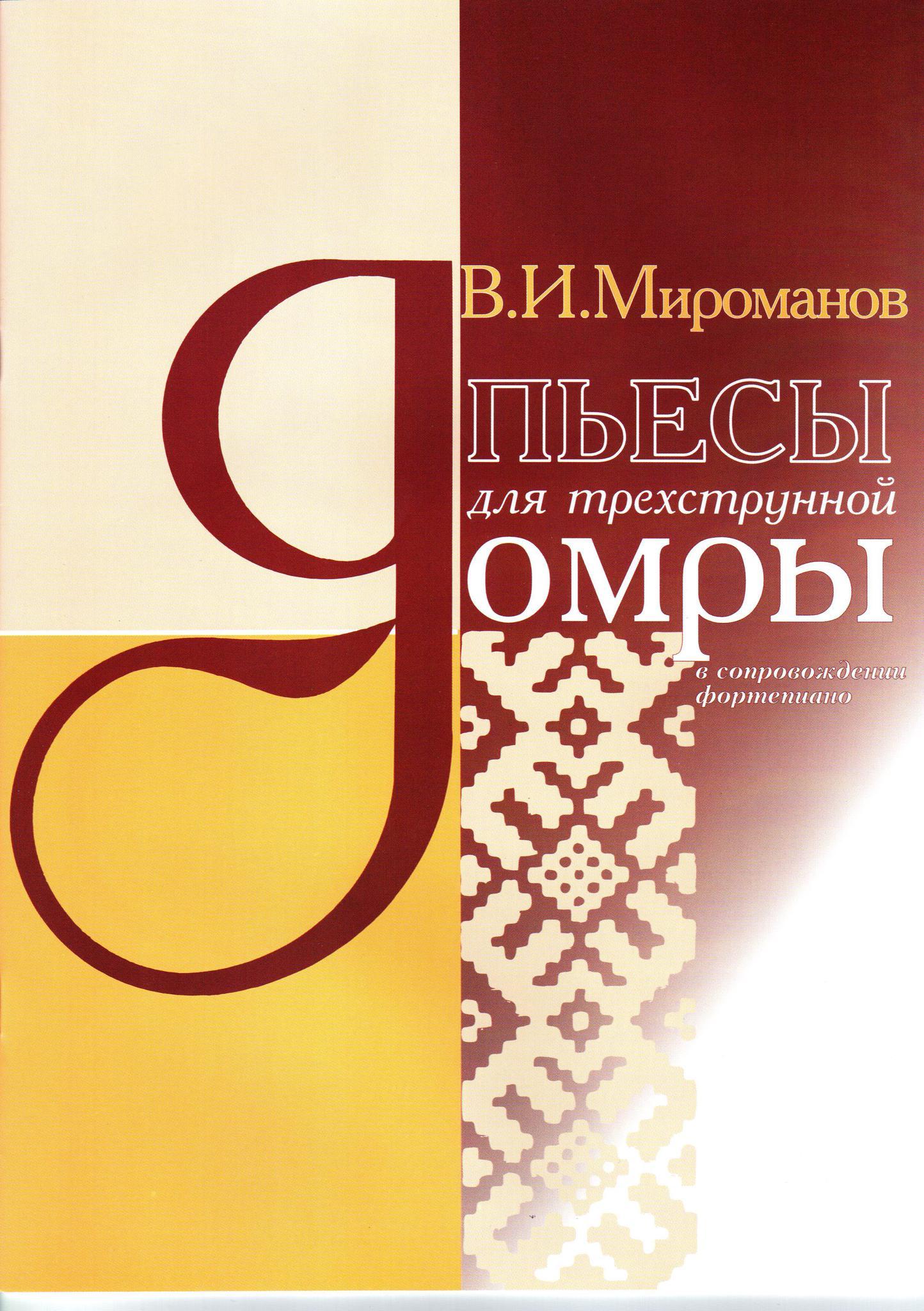 Мироманов В. Пьесы для трехструнной домры. В сопровождении фортепиано