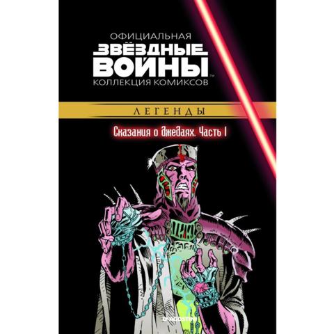 Звёздные Войны. Официальная коллекция комиксов №49