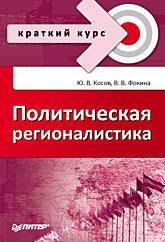 Политическая регионалистика. Краткий курс