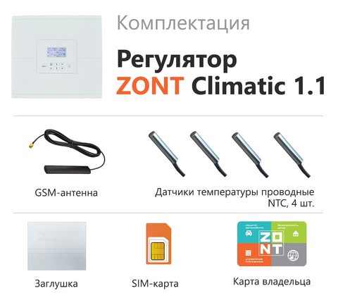 ZONT Climatic 1.1 (741)