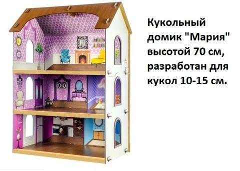 Конструктор дерев. КД-6 Кукольный домик Мария Тере