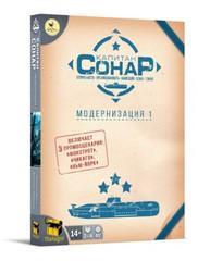 Капитан Сонар. Модернизация 1