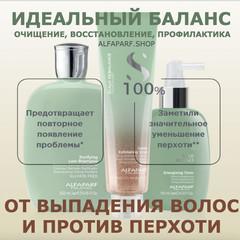 Набор для удаления перхоти и очищения кожи головы
