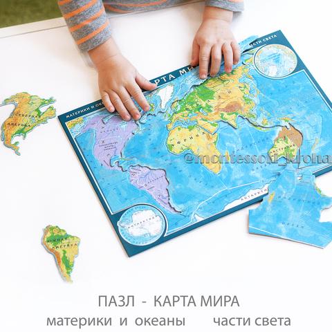 ПАЗЛ - КАРТА МИРА материки и океаны