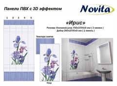Панель ПВХ Акватон Novita с 3D эффектом Ирис