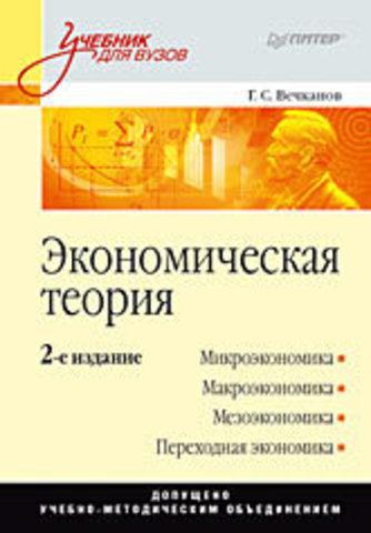 Экономическая теория: Учебник для вузов. 2-е изд.