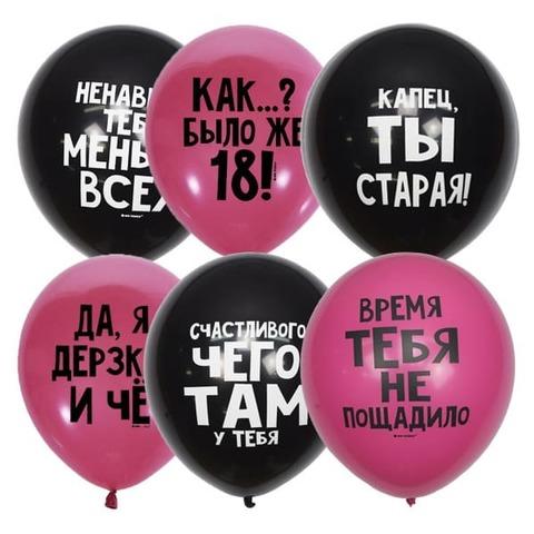 Воздушные шары оскорбительные для неё