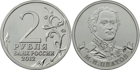 2 рубля  М.И. Платов, генерал от кавалерии 2012 год