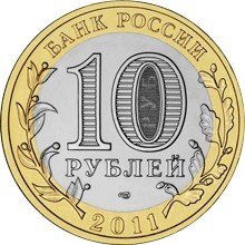 10 рублей Воронежская область 2011 г. UNC