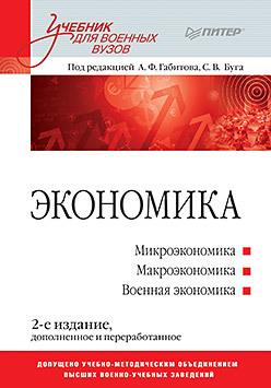 Экономика: Учебник для военных вузов. 2-е издание, дополненное и переработанное