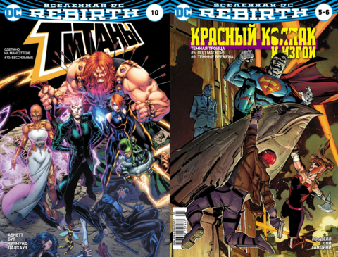 Вселенная DC. Rebirth. Титаны #10 / Красный Колпак и Изгои #5-6