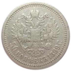 50 копеек. Николай II. 1899 года(*) VF
