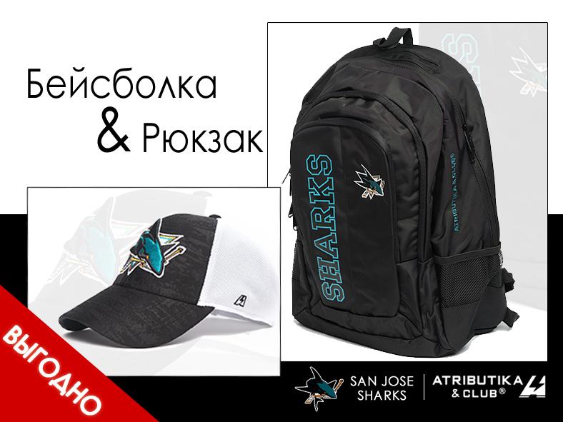 Комплект НХЛ Сан-Хосе Шаркс (бейсболка и рюкзак)