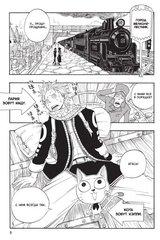 Fairy Tail. Хвост Феи. Том 1
