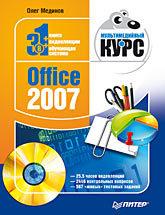 Фото - Office 2007. Мультимедийный курс (+CD) олег мединов excel мультимедийный курс