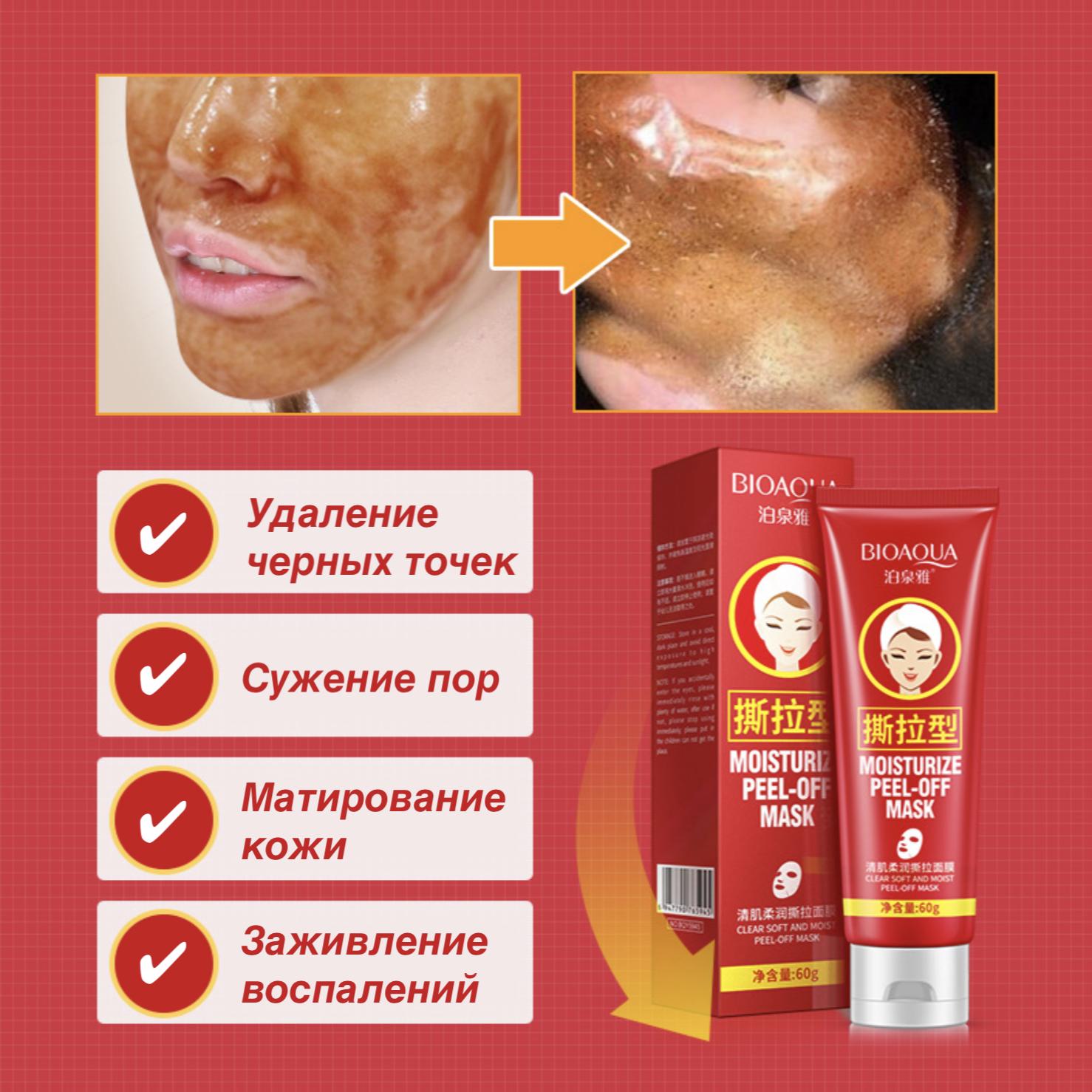 Маска-пленка для очищения кожи лица от черных точек, 60гр.