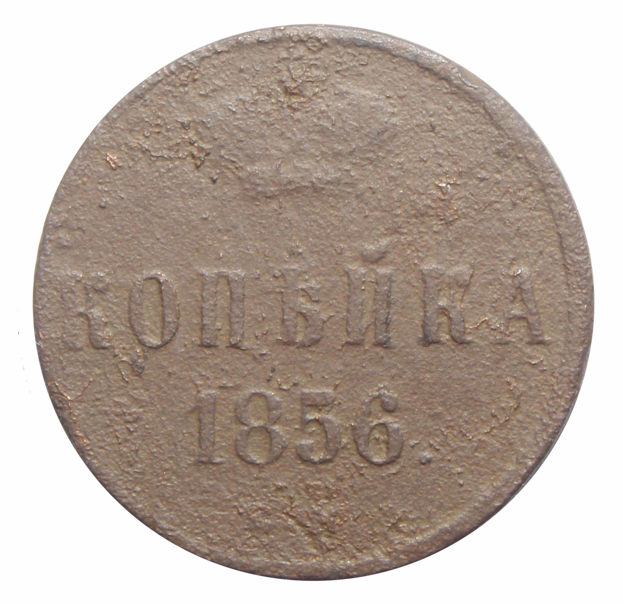 1 копейка Александр II. 1856 год VG-