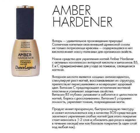 Лечебный лак Amber Hardener Dance Legend, 13,5 мл.