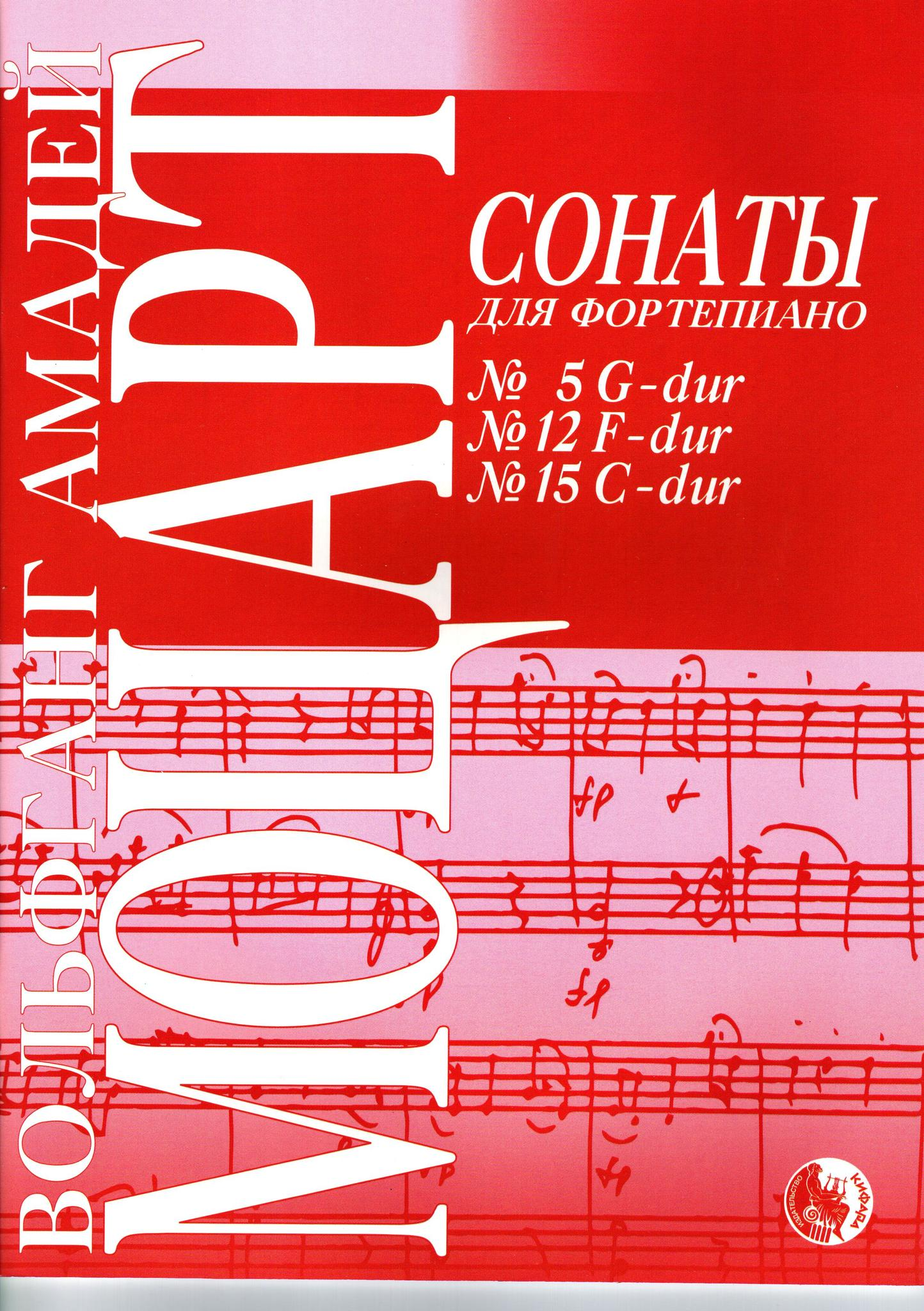 Моцарт В.А. Сонаты №5, №12, №15