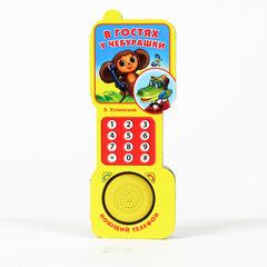УМка Книжка-телефон
