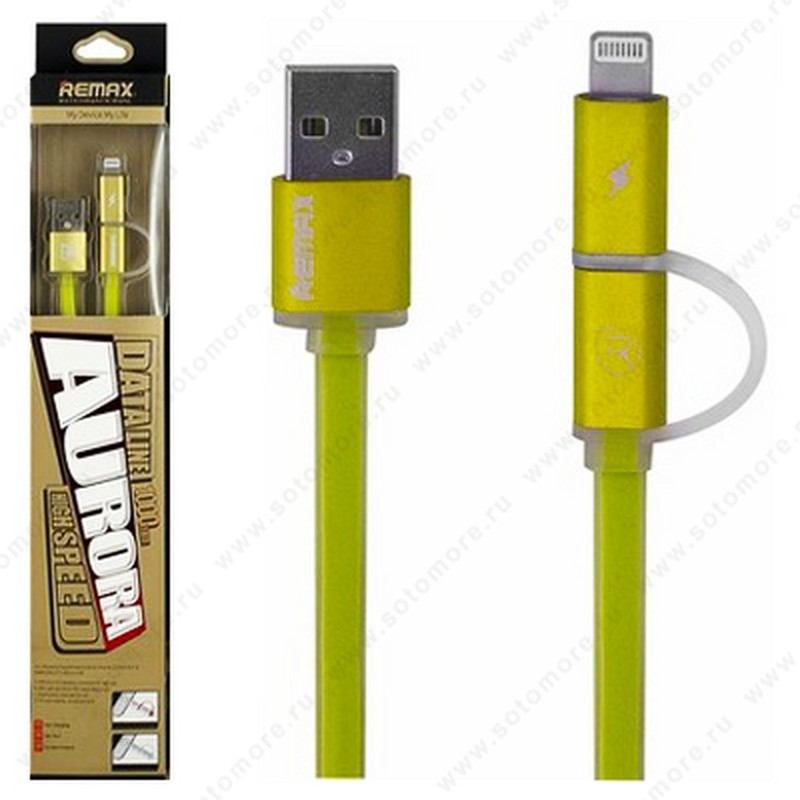 Кабель REMAX AURORA Micro to USB + штекер Lightning 1.0 метр салатовый