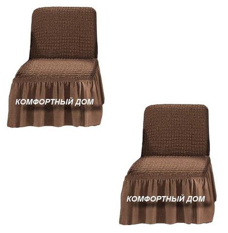 Чехол на два кресла,без подлокотников шоколад