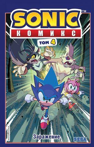 Sonic. Выпуск 4. Заражение (перевод от Diamond Dust и Сыендука)