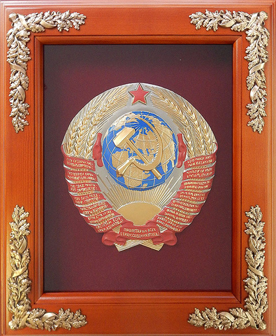 """Панно настенное """"Герб СССР"""""""