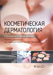 Косметическая дерматология (Драэлос)