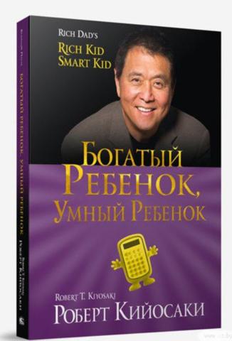 Богатый ребенок, умный ребенок (3-е издание)
