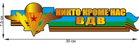 Наклейка ВДВ