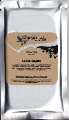 Тестер Крем-скраб для тела СОРБЕ БАУНТИ, 20g TM ChocoLatte