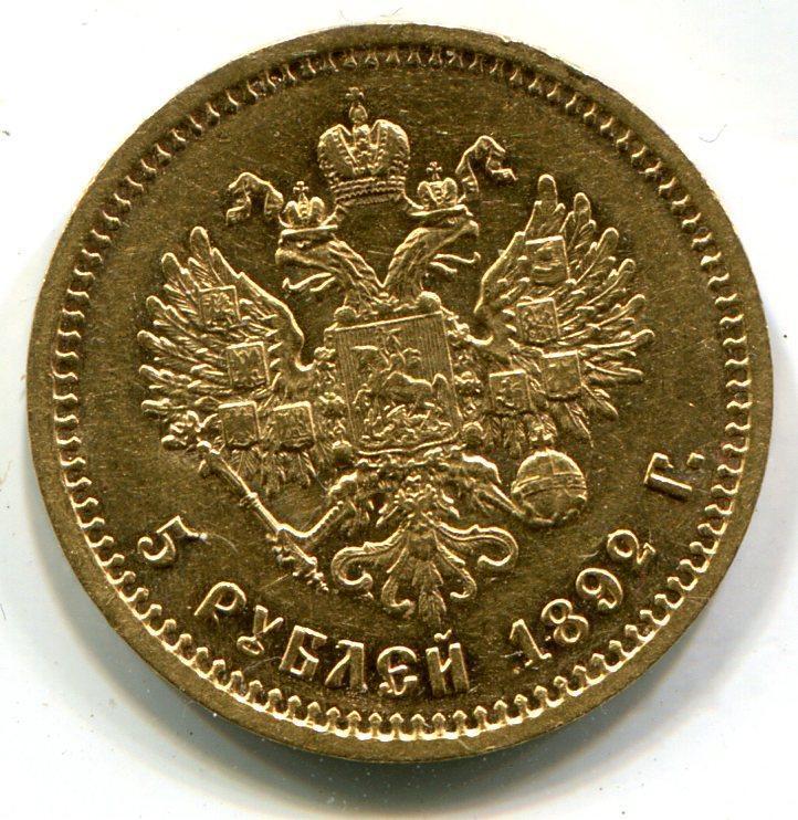 5 рублей 1892 года.