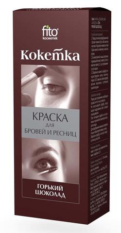 Фитокосметик Кокетка Краска для бровей и ресниц тон горький шоколад 5,5г